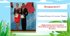 """Поздравляем спортсменов Ровнина Назара и Смагину Марию тск """"Данс-Мастер""""!!!"""