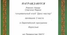 Поздравляем танцевальный дуэт из Зеленограда с бронзовой медалью на первенстве Московской Федерации Танцевального Спорта!!!