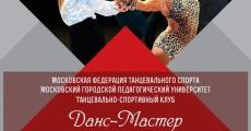 Школа танцев Зеленоград