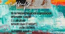 традиционный Dansmaster camp -2020