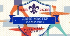 Данс-Мастер summer camp-2019 !!!