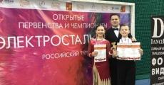 Первенство г.Электростали (Московская область)